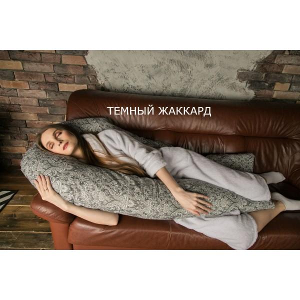 Подушка для беременных Тёмный жаккард