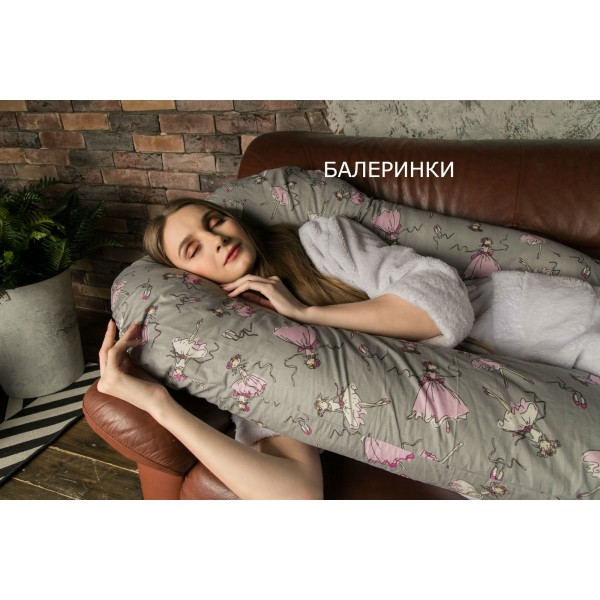Подушка для беременных Балеринки