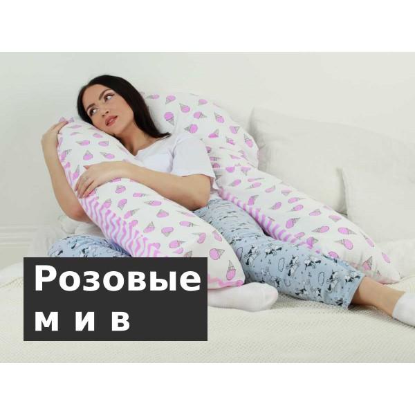 Подушка для беременных Розовая М и В