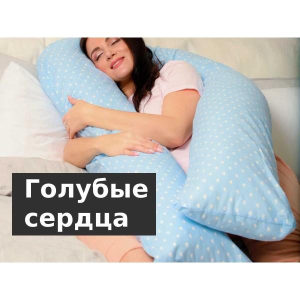 Подушка для беременных Голубые сердца
