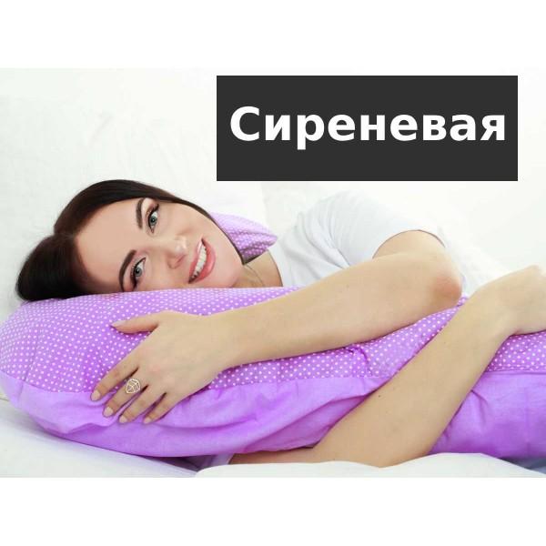 Подушка для беременных Сиреневая