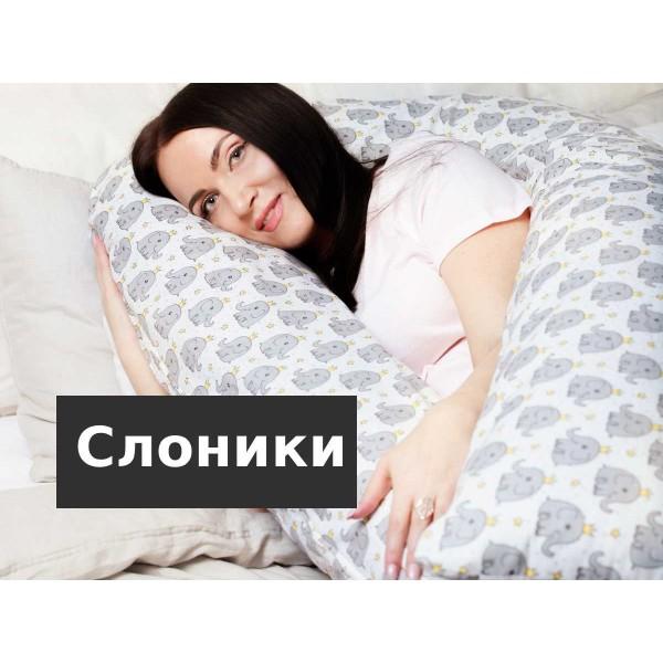 Подушка для беременных Слоники