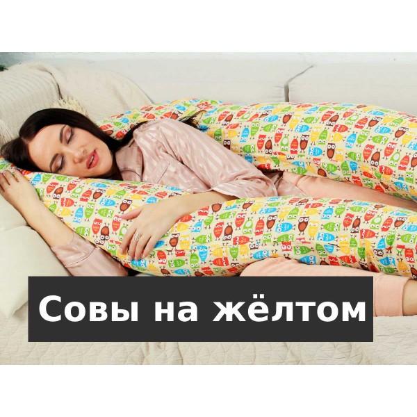 Подушка для беременных Совы на жёлтом