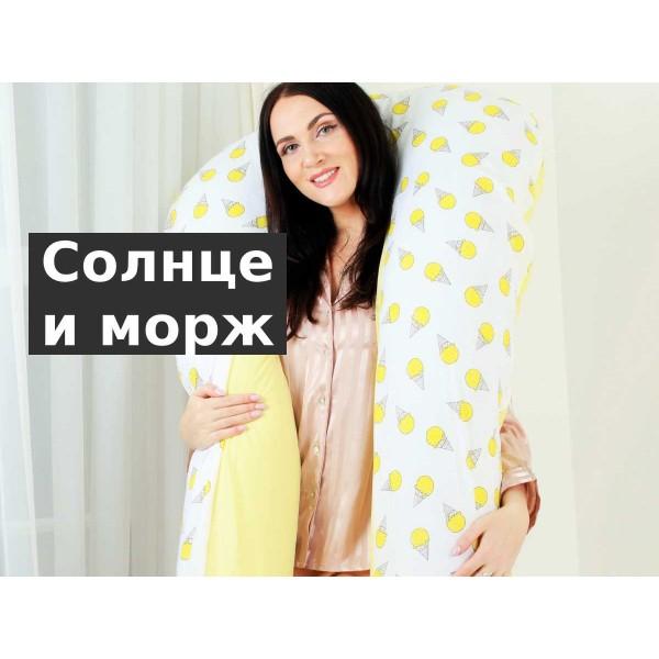 Подушка для беременных Солнце и морж