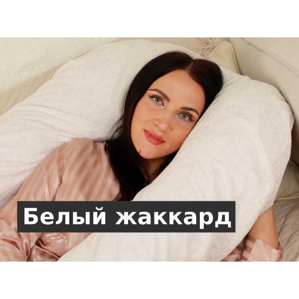 Подушка для беременных Белый жаккард