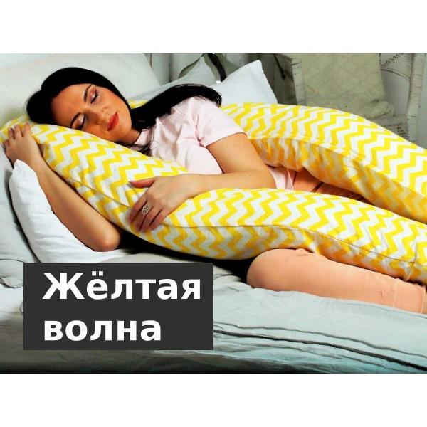 Наволочки на подушки Для беременных  Жёлтая волна