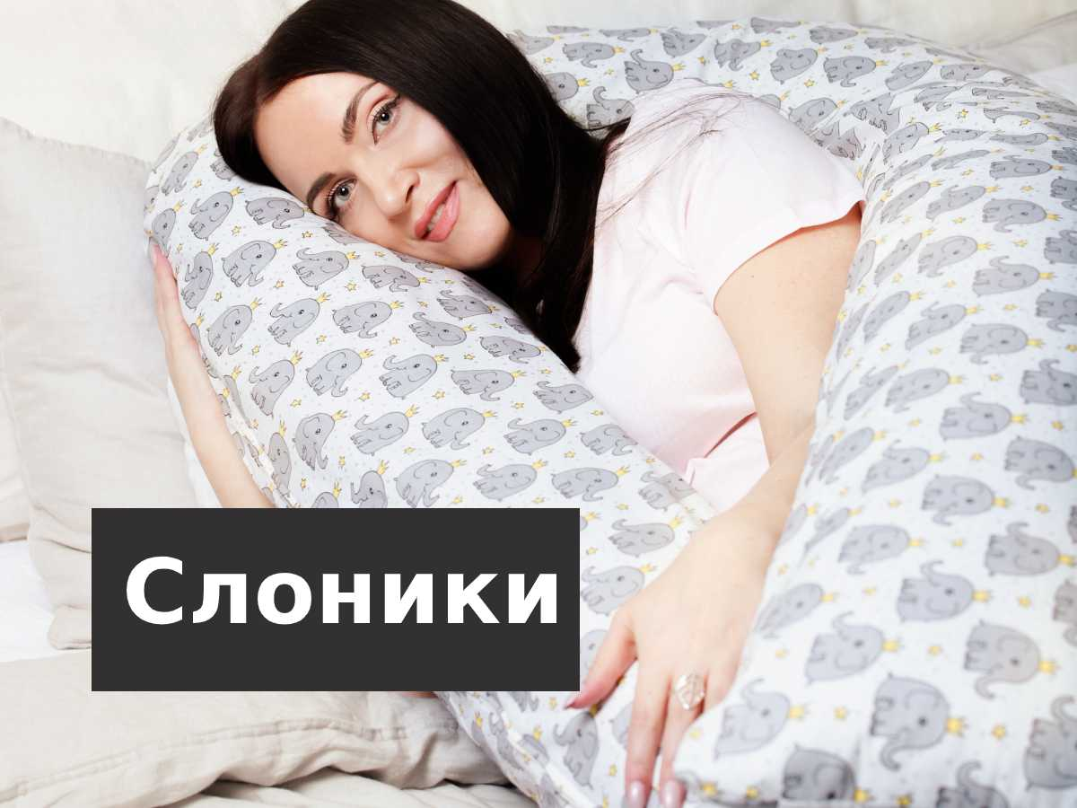 магазин подушек для беременных в спб